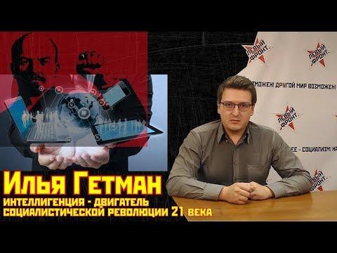 Илья Гетман: Наемные работники умственного труда - движущая сила социалистической революции XXI века