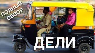видео Достопримечательности Дели и Джайпура. По Индии самостоятельно.