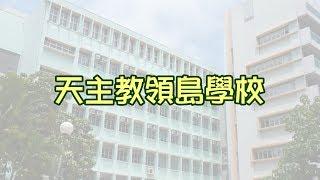 Publication Date: 2019-05-18 | Video Title: 2018-2019 學藝展才華