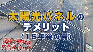太陽光パネルのデメリット(15年後の罠)