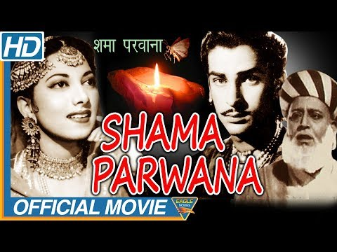 Shama Parwana (1954) Old Hindi Full Movie | Shammi Kapoor, Suraiya, Kumari Naaz | Old Hindi Movies