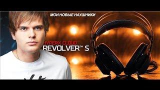 HyperX Revolver S - мои новые наушники (Обзор)
