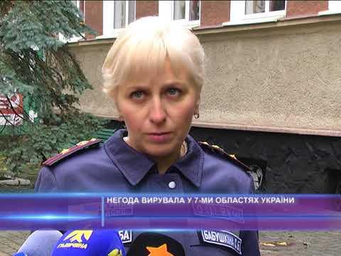 Негода вирувала у 7-ми областях України