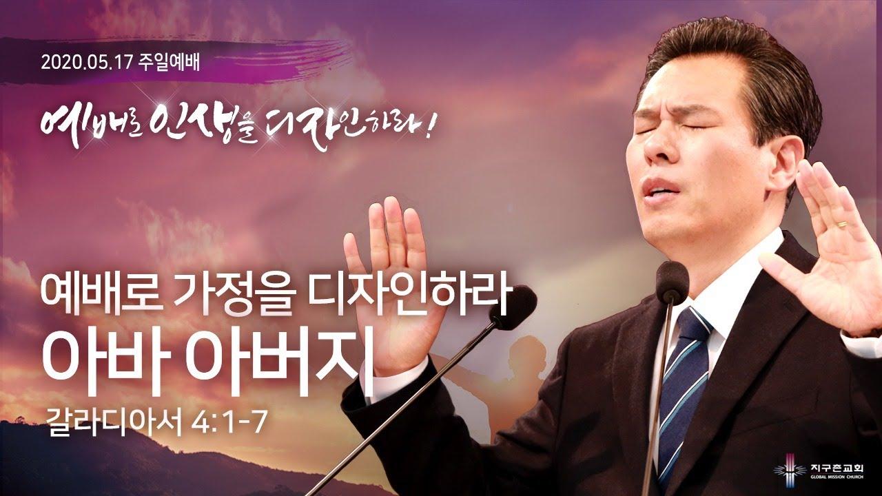 [지구촌교회] 주일예배 | (11) 아바 아버지 | 최성은 담임목사 | 2020.05.17
