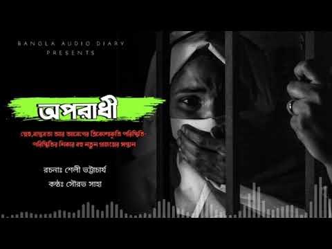 Download অপরাধী - বাংলা অডিও বুক   Bengali Audio Stories   Bangla Audio Story   Bangla Audio Golpo