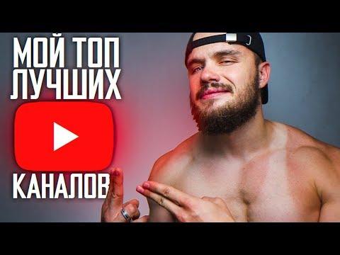 ТОП ЛУЧШИХ YouTube Каналов от Войтенко (НЕ ПРОПУСТИ)