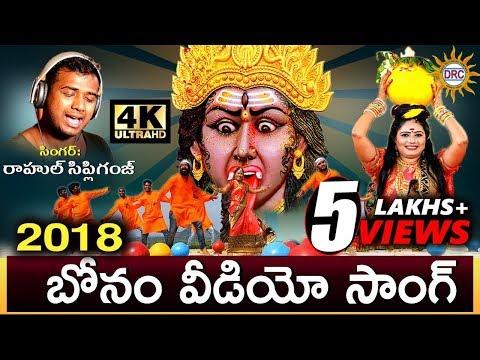 Bonalu Video Song 2018 | Rahul Sipligunj, Jadala Ramesh, Ramadevi | Disco Recording Company