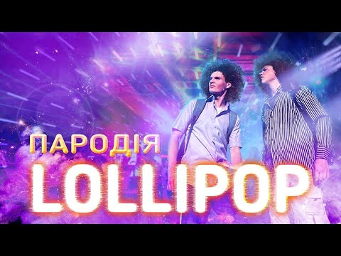 Lollipop - ПАРОДІЯ | MORGENSHTERN & Элджей