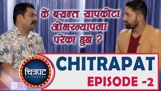 CHITRAPAT EP-2 | के बसन्त साप्कोटा ओभरल्यापमा परेका हुन | Interview with Basanta Sapkota