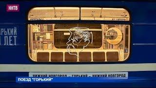 К 150-летию Максима Горького в нижегородском метро запустили стилизованный под библиотеку поезд