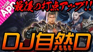 【シャドバ】ダークジェイル自然ドラゴン最強!!【シャドウバース】