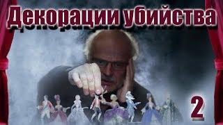 ДЕКОРАЦИИ УБИЙСТВА (HD) - детектив - 2 серия