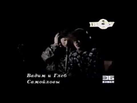 "Агата Кристи - ""Там где клен шумит"". 36 канал, 1993 год"