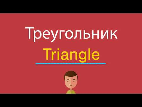 Как на английском будет треугольник