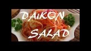 САЛАТ ИЗ ДАЙКОНА по КОРЕЙСКИ  SALAD OF DAIKON in KOREAN