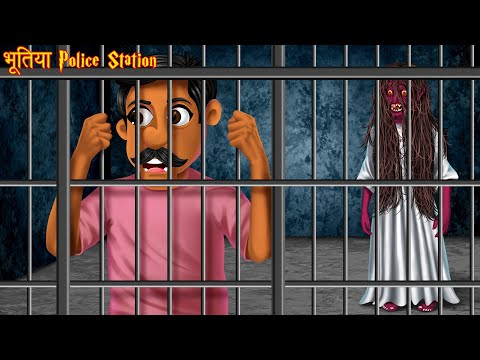 भूतिया Police Station | Hindi Horror Stories | Hindi Kahaniya | Stories in Hindi | Kahaniya | Story