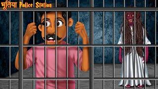 भूतिया Police Station | Hindi Horror Stories | Hindi Kahaniya | Stories in Hindi | Kahaniya | Story