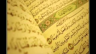 تلاوة لا توصف للشيخ أحمد العجمي سورة الكهف  sheikh ahmed al ajmi surah kahf