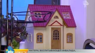 видео Предоставление жилья матерям-одиночкам