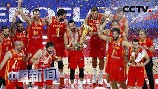 [中国新闻] 篮球世界杯 西班牙95:75战胜阿根廷 夺得冠军 | CCTV中文国际