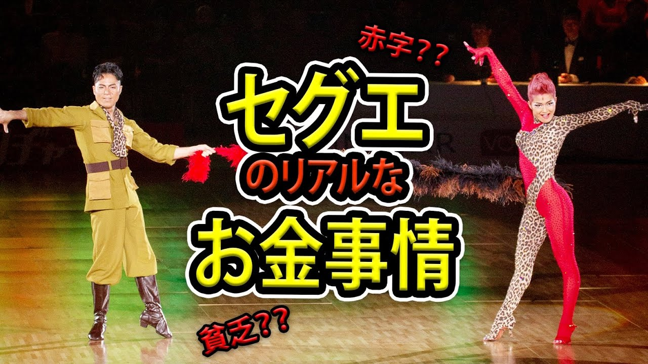 【暴露】社交ダンス セグエのリアルなお金事情
