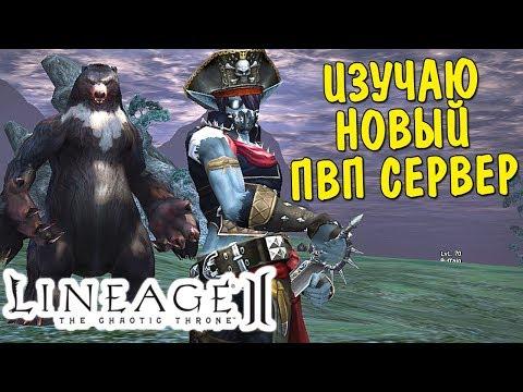 СМОТРЮ НОВЫЙ ПВП СЕРВЕР В LINEAGE 2 HIGH FIVE - SCRYDE X300   ПОИГРАЕМ?)