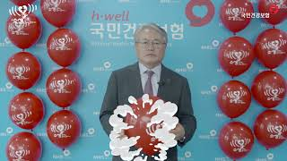 국민건강을 이끄는 대표주자 국민건강보험공단 김용익 이사장 소생캠페인 참여