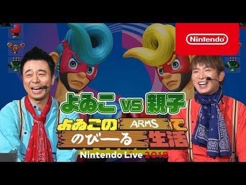 「よゐこのARMSでのびーる生活」よゐこ vs 親子 [Nintendo Live 2018]