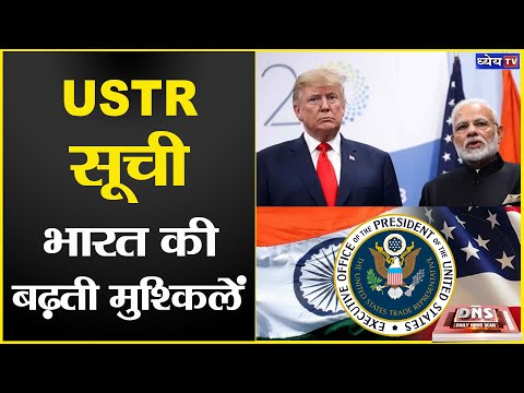 DNS: INDIA'S REMOVAL FROM USTR TRADE LIST