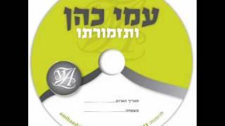 עמי כהן ותזמורתו עם הזמר שלמה כהן - מראה כהן