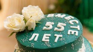 Изумрудная свадьба - 55 лет вместе