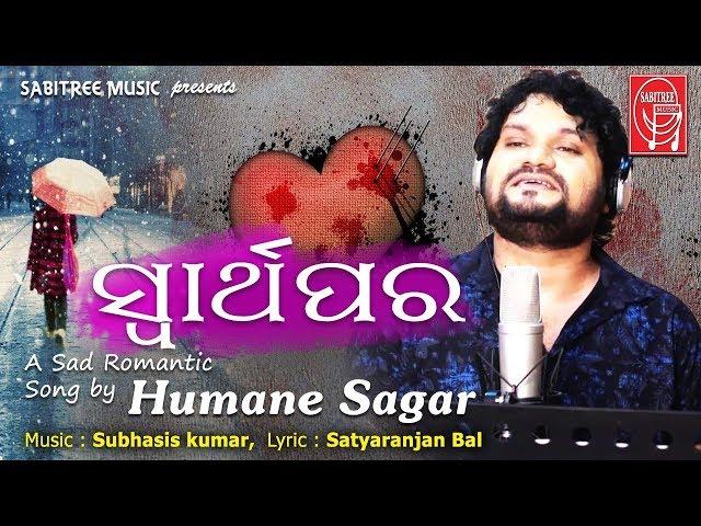 Swathapara To Premare    New Odia song of Humane Sagar    Subasis Kumar    Sabitree Music
