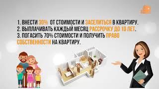 Как купить квартиру если не дают ипотеку. Закон о Лизинге.