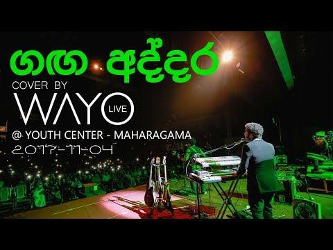wayo-live---ganga-addara-ගඟ-අද්දර-(cover)