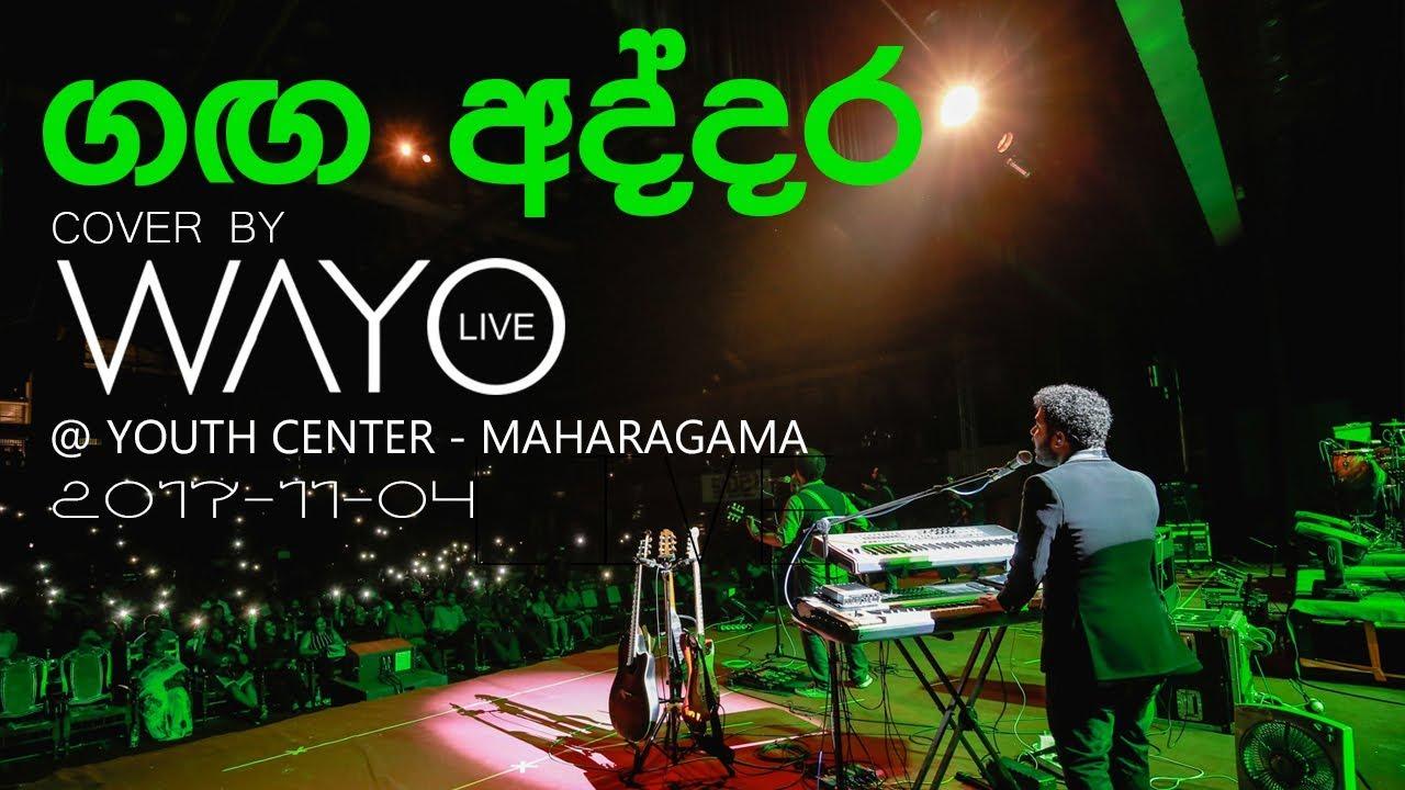 wayo-live-ganga-addara-cover-wayo-lk