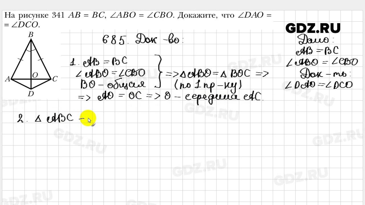 По геометрии 685 гдз