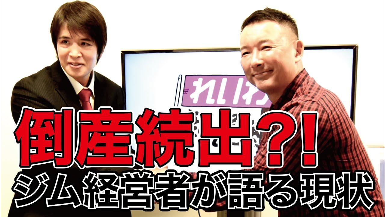 山本太郎とネットでおしゃべり会にゲスト出演