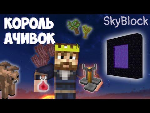 Что если попытаться выполнить все ачивки? | New SkyBlock 22
