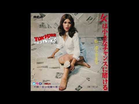 """津々井まり - 女は小さなチャンスに賭ける / 恋は地層の果てに 7"""" Single 1970"""