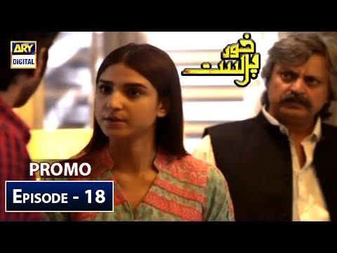 Khud Parast Episode 18 ( Promo ) - ARY Digital Drama