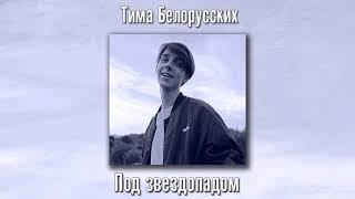 Тима Белорусских - Под звездопадом (Полный трек)