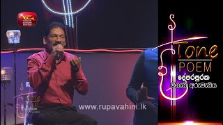 Obage Dothin Pidu Adare @ Tone Poem with Somasiri Medagedara Thumbnail
