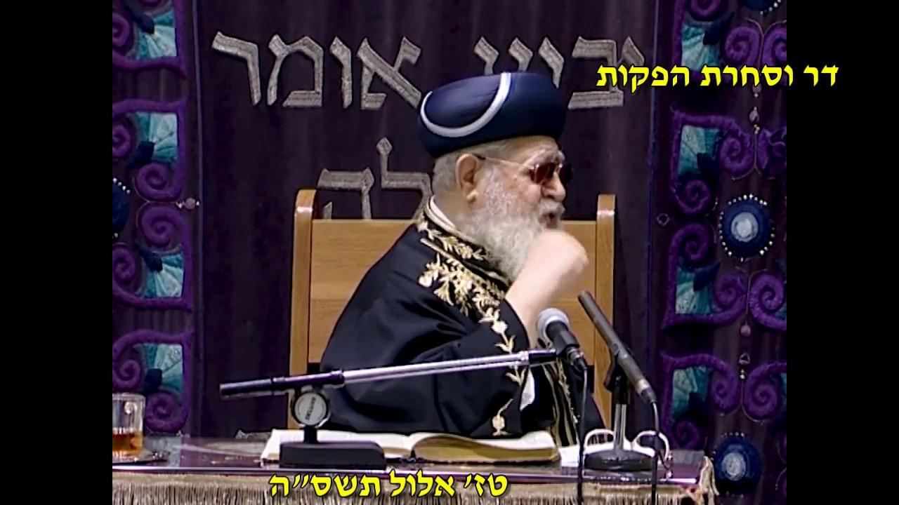 """מרן רבנו עובדיה יוסף זצוק""""ל זיע""""א  טז' אלול תשס""""ה"""
