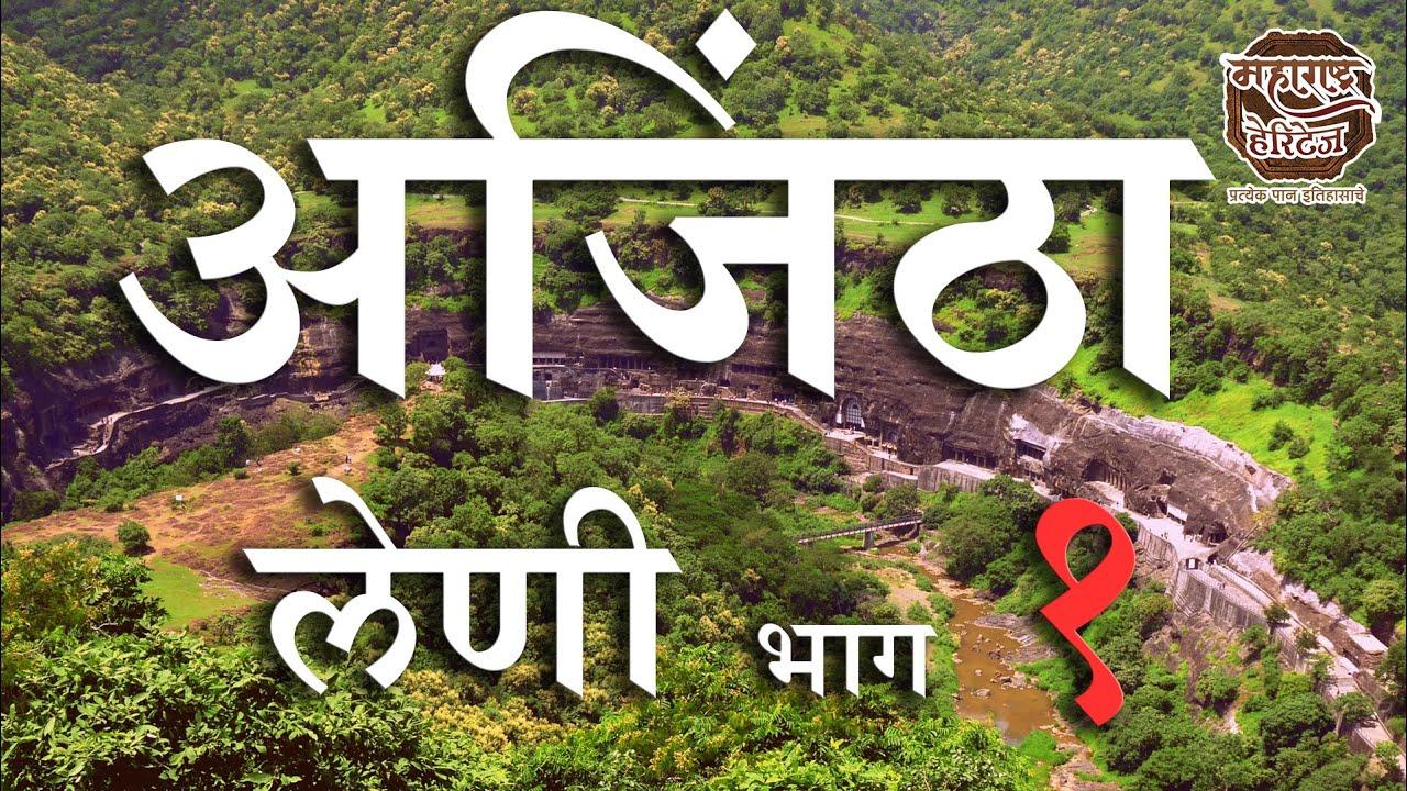 Download अजिंठा लेण्याची संपूर्ण माहिती  भाग - १ | History Of Ajanta Caves  Part 01