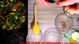 Теплый салат с шампиньонами и овощами