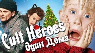 Cult Heroes - Один Дома
