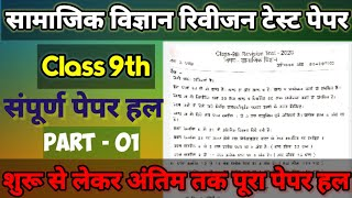 revision test 9th Social science MP board I class 9th revision test social science l सामाजिक विज्ञान