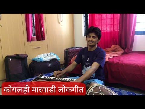 कोयल चाली बाई सासरिये मारवाडी लोकगीत।।देवू खान भिंयाड़।।विवाह गीत मारवाडी 2018