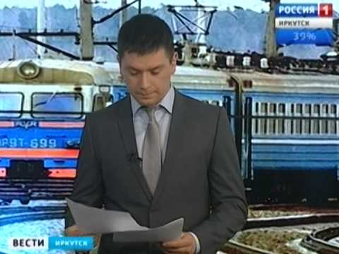 """Пригородные поезда Иркутской области сохранятся, """"Вести-Иркутск"""""""