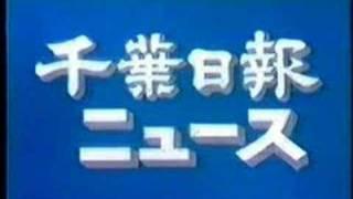 千葉日報ニュース thumbnail